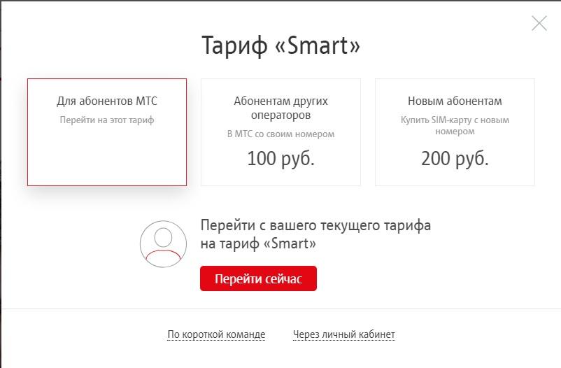 Тариф МТС Smart Белогорск