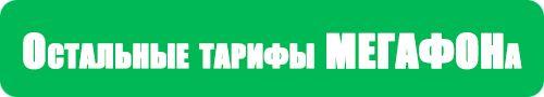 Мегафон — Онлайн Владимирская область