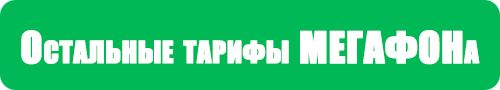 Мегафон-Онлайн Мордовия