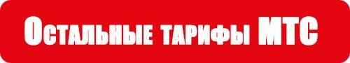 Мой Безлимитище Татарстан