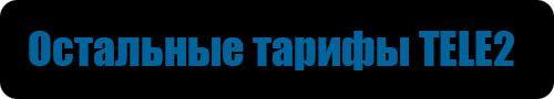 Тариф «Мой онлайн+» от ТЕЛЕ2 — Москва и Московская область