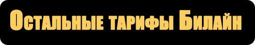 Всё за 1800 + роуминг Москва и Московская область