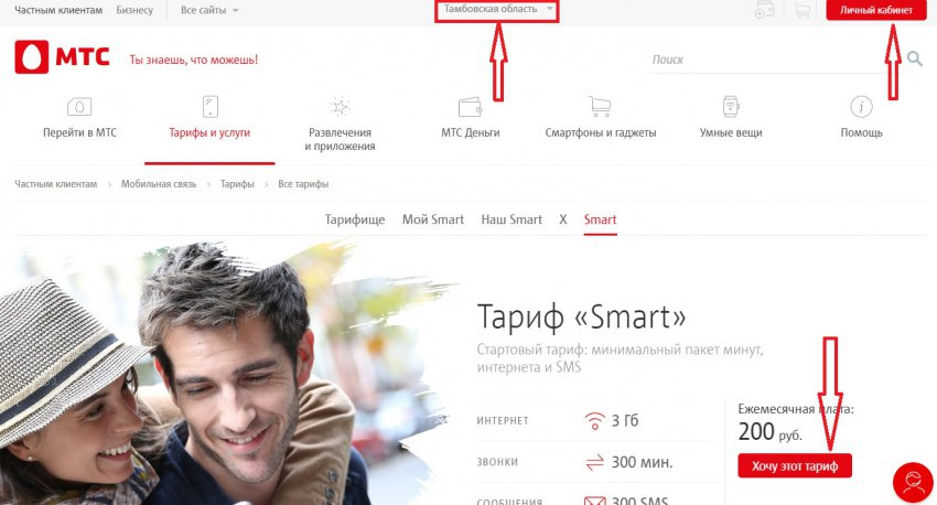 Тариф МТС Smart Отрадный
