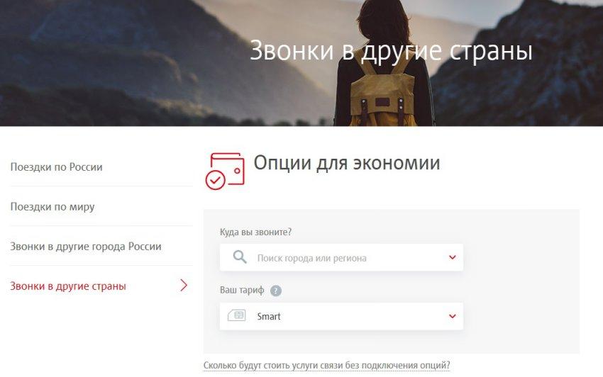 Тариф МТС Smart Ангарск