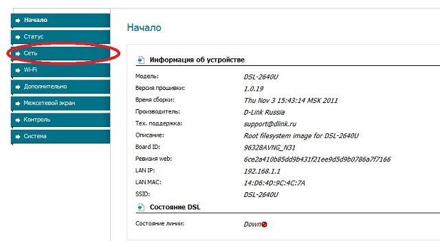 Настройка роутера D-Link DSL-2640U под Ростелеком