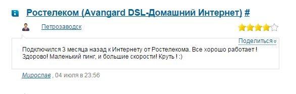 Отзывы об интернет-провайдере Ростелеком