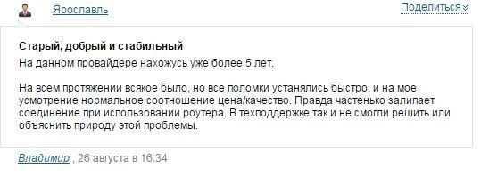 Отзывы об интернет-провайдере Ростелеком в Ярославле