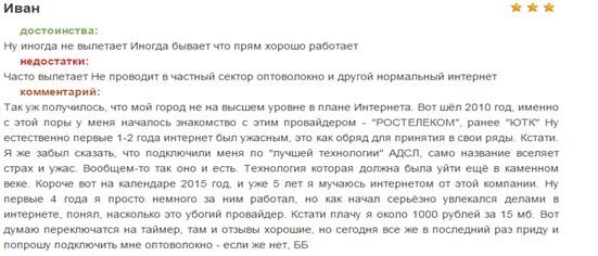 Отзывы об интернет-провайдере Ростелеком в Санкт-Петербурге