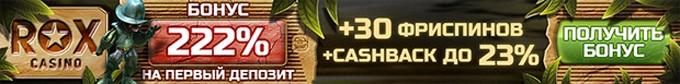 Отзывы об онлайн казино Фараон от реальных игроков