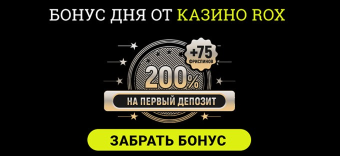 Обзор и бонусы онлайн казино Рум