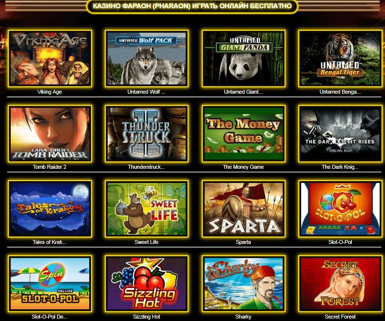 Онлайн казино Фараон: регистрация и вход в личный кабинет