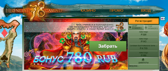 Бездепозитный приветственный бонус казино Слот 78