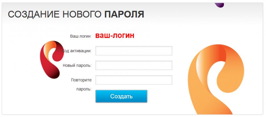 Как узнать логин и пароль Личного кабинета Ростелеком?