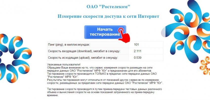 Как проверить скорость интернета Ростелеком?