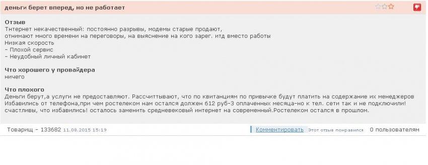 Отзывы об интернет-провайдере Ростелеком в Челябинске