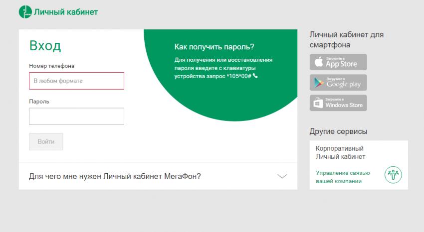 Личный кабинет Мегафон: регистрация и функциональные возможности