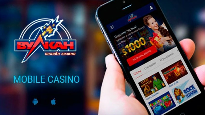 Мобильное приложение онлайн-казино Вулкан
