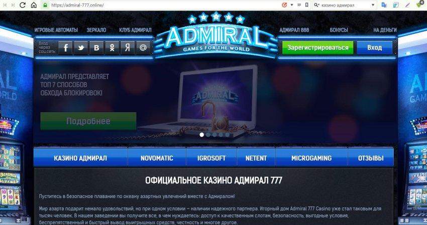 Казино адмирал: отзывы реальных игроков