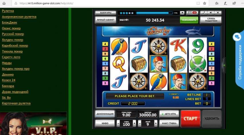Игровые автоматы Миллион: преимущества, пополнение счета и вывод средств