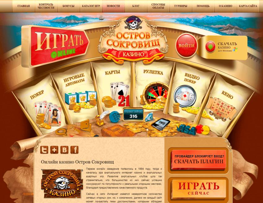 Онлайн казино Остров Сокровищ: выбор игр, бонусы, пополнение и вывод средств