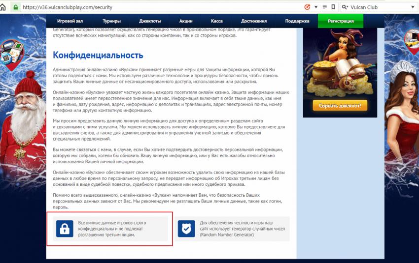 Онлайн казино Вулкан: игра на реальные деньги, регистрация на официальном сайте
