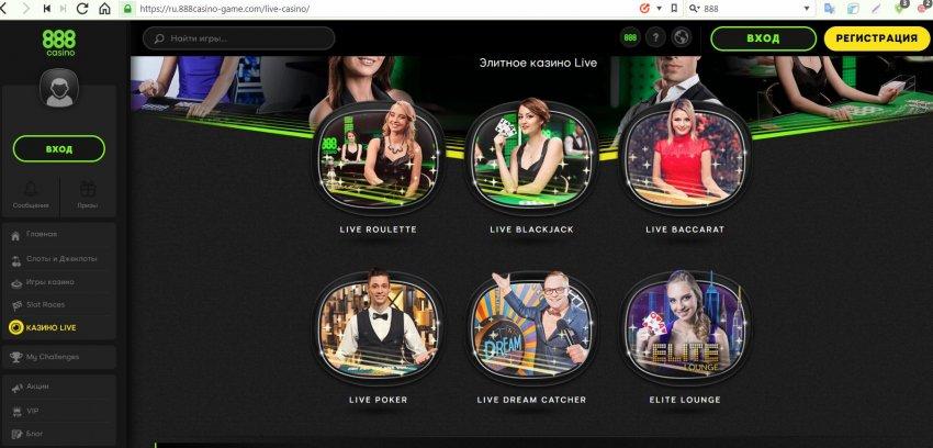 Онлайн казино 888: особенности, условия, акции и бонусы