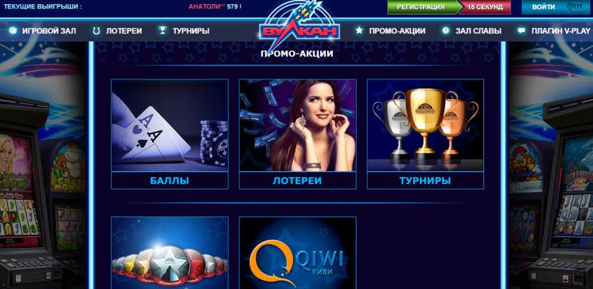 Онлайн казино Вулкан 24: преимущества, игры и бонусы